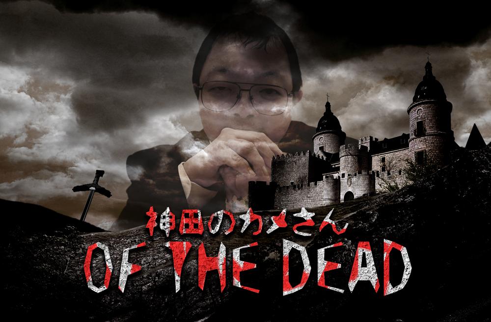 神田のカメさんof the dead特設ページ